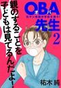 OBA先生 元ヤン教師が学校を救う! 2
