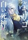 Dr.キリコ〜白い死神〜 4