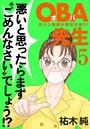 OBA先生 元ヤン教師が学校を救う! 5