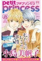 プチプリンセス vol.18(2018年9月1日発売)