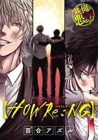 HOWRe:NG(単話)