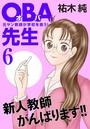 OBA先生 元ヤン教師が学校を救う! 6