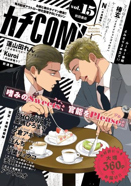 【bl 漫画 無料】カチCOMIvol.15