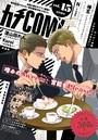 カチCOMI vol.15