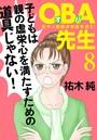 OBA先生 元ヤン教師が学校を救う! 8