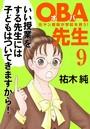 OBA先生 元ヤン教師が学校を救う! 9