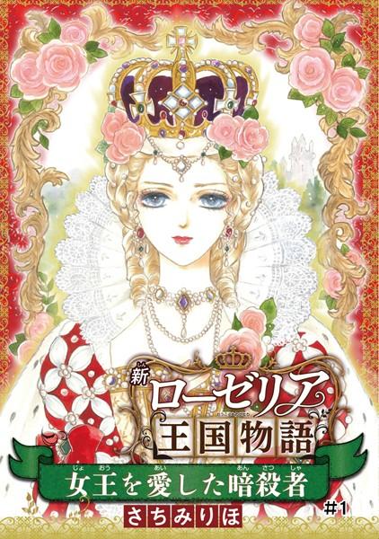 女王を愛した暗殺者 新ローゼリア王国物語(話売り) #1