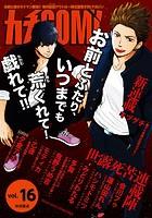 カチCOMI vol.16