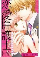 恋愛弁護士〜ワケありな恋の事件簿〜(話売り) #5