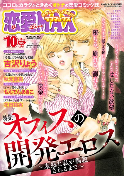 【恋愛 エロ漫画】恋愛LoveMAX2018年10月号