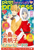 プチプリンセス vol.21 2019年1月号(2018年12月1日発売)