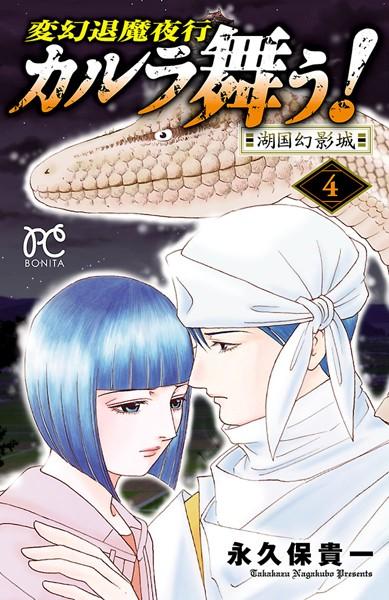変幻退魔夜行 カルラ舞う! 湖国幻影城 4