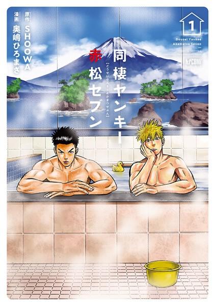 【学園もの BL漫画】同棲ヤンキー赤松セブン