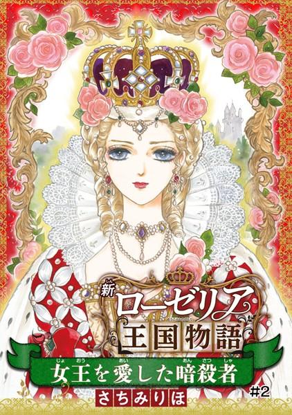 女王を愛した暗殺者 新ローゼリア王国物語(話売り) #2