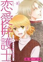 恋愛弁護士〜ワケありな恋の事件簿〜(話売り) #8