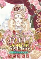 白き王子の恋物語 新ローゼリア王国物語(単話)