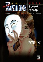 Another Xenos 〜村生ミオ ミステリー作品集〜