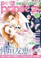 プチプリンセス vol.24 2019年4月号(2019年3月1日発売)