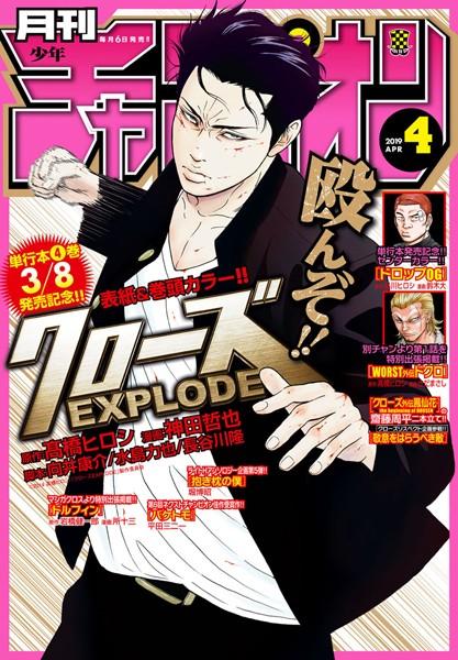 月刊少年チャンピオン 2019年4月号