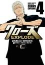 クローズ EXPLODE 4