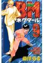 BMネクタール 9