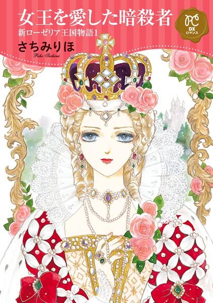 女王を愛した暗殺者 新ローゼリア王国物語 1