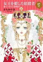 女王を愛した暗殺者 新ローゼリア王国物語【試し読み増量版】