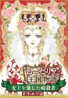 女王を愛した暗殺者 新ローゼリア王国物語(話売り)【期間限定無料】