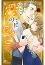 すべて愛のしわざ【電子単行本】 3