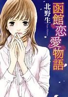 函館恋愛物語 1