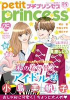 プチプリンセス vol.25 2019年5月号(2019年4月1日発売)