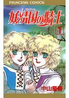 妖精国の騎士(アルフヘイムの騎士)【期間限定無料】