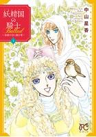 妖精国の騎士Ballad 〜金緑の谷に眠る竜〜【試し読み増量版】