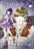 逃げる少女〜ルウム復活暦1002年〜