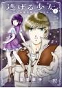 逃げる少女〜ルウム復活暦1002年〜 1