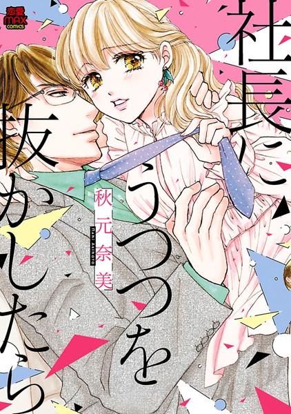 【恋愛 エロ漫画】社長にうつつを抜かしたら(単話)