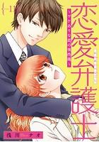 恋愛弁護士〜ワケありな恋の事件簿〜(話売り) #11