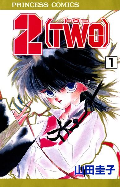 2[TWO]【期間限定無料】