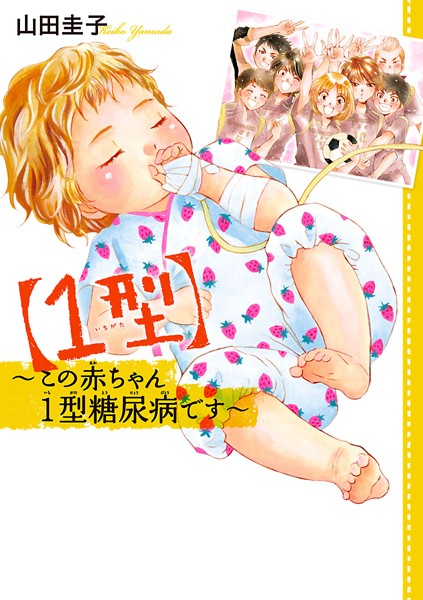【1型】〜この赤ちゃん1型糖尿病です〜【試し読み増量版】
