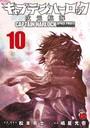 キャプテンハーロック〜次元航海〜 10