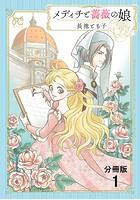 メディチと薔薇の娘【分冊版】【期間限定無料】