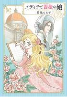 メディチと薔薇の娘 【電子単行本】【試し読み増量版】