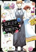 宝石王子と鉱物カフェ【試し読み増量版】