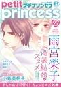 プチプリンセス vol.27 2019年7月号(2019年6月1日発売)