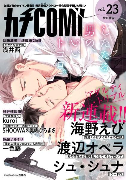 【BL漫画】カチCOMIvol.23
