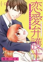 恋愛弁護士〜ワケありな恋の事件簿〜(話売り) #12