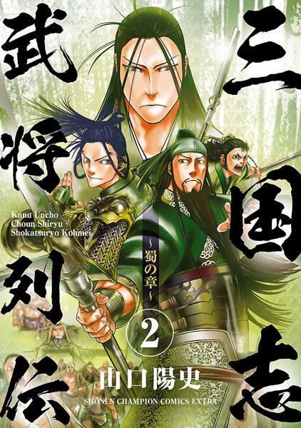 三国志武将列伝 〜蜀の章〜 2