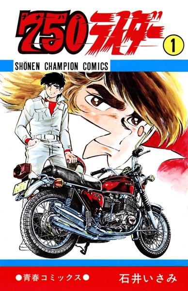 750ライダー 【週刊少年チャンピオン版】 1