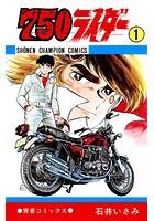750ライダー【週刊少年チャンピオン版】