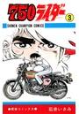 750ライダー 【週刊少年チャンピオン版】 3